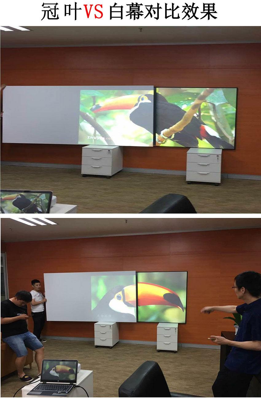 冠叶抗光投影幕布比白幕画质效果更好