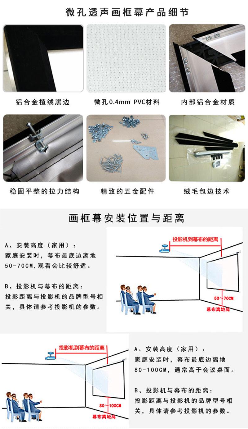 微孔透声幕产品细节与安装位置