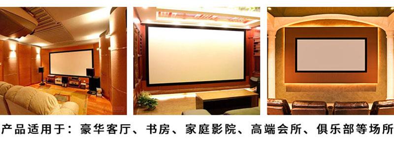 透声幕应用客厅、书房、家庭影院等场所